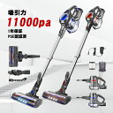 コードレス掃除機 11000Pa 120...