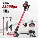 コードレス掃除機 23000Pa 30分間稼働 200W 1...