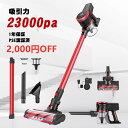 2,000円OFF コードレス掃除機 23000Pa 30分...