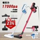 23%OFF 掃除機 17000Pa 600W 1.5kg超...