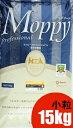 【送料無料】【代引手数料無料】モッピープロ ハイエナジー小粒15kg<2袋>