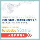 【送料無料】totobobo フィルター交換用 96% 女性・子供にも使用可!環境汚染対策マスク PM2.5