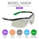 【送料無料】UVカット400(99%カット) 白内障予防 レーシック術 紫外線 サングラス 5X6G