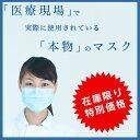 【訳あり_在庫処分!レビューを書いて送料無料】 サージカルマスク 医療用マスク ヨーロッパ規格準拠 インフルエンザ対策 ノロウィルス対策
