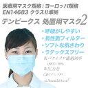 サージカルマスク 医療用マスク規格:ヨーロッパ規格 EN146383 インフルエンザ対策 ノロウィルス