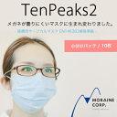 【レビューを書いて送料無料】 メガネをかけても曇りにくい サージカルマスク 医療用マスク ヨーロッパ規格準拠 インフルエンザ対策 ノロウィルス対策