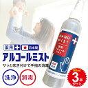 日本製 薬用アルコール ハン...