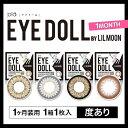 カラコン アイドール バイ リルムーン 【1箱1枚入】度あり 14.5mm EYEDOLL by L ...