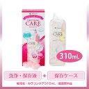 カラコンケア color contact care ソフト ...