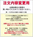 送料無料注文内容変更用-1円商品