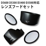 Nikon ニコン D5600 D5300 D3400 D3500 ダブルズームキット 適合 互換 レンズフード & フィルター 4点セット [ HB-N106 ] [ HB-77 ] [ レンズフィルター 55mm 58mm ] AF-P DX NIKKOR 18-55mm f/3.5-5.6G VR AF-P DX NIKKOR 70-300mm f/4.5-6.3G VR