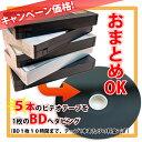 複数の各種ビデオテープ【VHS】【Beta(ベータ)】【VHS-C】【MiniDV】【Hi8】【Video8】からBDへのダビング コピー ビデオデッキがなくても大丈夫! ご結婚やご出産の記念 懐かしいホームビデオをブルーレイディスクで!テープ1本あたりの料金です