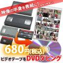 各種ビデオテープ【VHS】【Beta(ベータ)】【VHS-C】【MiniDV】【Hi8】【Video8】からDVDへのダビング コピー ビデオデッキがなくても大丈夫! ご結婚やご出産の記念 懐かしいホームビデオをDVDで!