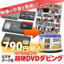 超硬DVD仕上:各種ビデオテープ【VHS、Beta(ベータ)、VHS-C、MiniDV、Hi8、Video8】からDVDへのダビング コピー ビデオデッキがなくても大丈夫! ご結婚やご出産の記念、懐かしいホームビデオをDVDで!