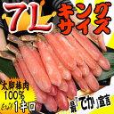 【100%超太脚・棒肉】7Lサイズずわい蟹ポーション1kg《※冷凍便》送料無料 かに カニ 蟹 ズワイガニ