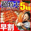 今なら2000円OFF!【年末予約受付開始!】超特大ボイルず...