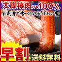 【年末早割!2000円OFF】太脚棒肉100%★お刺身で食べ...