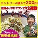 【楽天スーパーSALE対象】 全国ふりかけグランプリ2連覇! 澤田食品のいか昆布