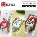 澤田食品の大人気ふりかけ3種セット