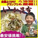 全国ふりかけグランプリ2連覇! 澤田食品のいか昆布 80g×3パック《メール便限定送料