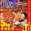 【受賞記念SALE★ポイント最大48倍】超特大ボイルずわい蟹...