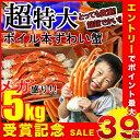 【受賞記念SALE★ポイント最大39倍】予約開始!超特大ボイルずわい蟹5kg/ 蟹 ボイルズワイガニ...