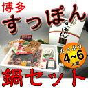 【美容と健康に!】博多すっぽん鍋セット!《※冷凍便/冷蔵便可》_すっぽん 鍋/スッポ