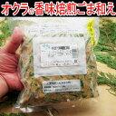 【業務用】小さなオクラの香味焙煎ごまえ 1kg《※冷 凍便》