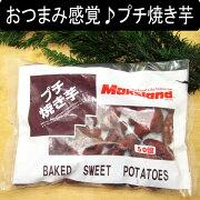 【おつまみ感覚!!】プチ焼き芋 50個(500g) 解凍後そのまま食べられるので便利!《※冷凍便》