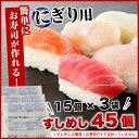 すしめし(にぎり用) 45個入り(15個×3パック)《※冷凍便》 酢飯