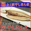 【極上!】灰干しさんま 1尾入り×3パック《※冷凍便》 さんま_サンマ_秋刀魚