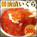 ★醤油漬イクラ500gが超破格!たっぷりいくら丼やお寿司にどうぞ《※冷凍便》