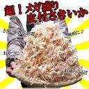 送料無料【業務用】超メガ盛り皮付さきいか1kg!!《※常温便...