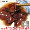ほたる烏賊の醤油漬け(沖漬け)1kg 冷凍便 お中元 お取り寄せグルメ 冷凍食品