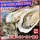 【送料無料】牡蠣のカンカン焼き 殻付きマガキたっぷり1.5k...