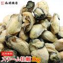 スチーム牡蠣 1kg 正味重量850g 広島県産 牡蠣 かき 送料無料 冷凍便 バーベキュー BBQ お取り寄せグルメ 冷凍食品
