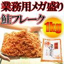 【業務用メガ盛り】焼鮭フレーク 1kg《※冷凍便》