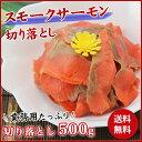 スモークサーモン (紅鮭) 切り落とし500g《※冷凍便》 しゃけ_シャケ_鮭