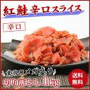 【業務用】紅鮭 辛口 生スライス 端材 切り落とし メガ盛り...