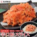 【業務用】紅鮭 辛口 生スライス 端材 切り落とし メガ盛り1kg 冷凍便 しゃけ シャケ 鮭 送料無料 お取り寄せグルメ 食品 備蓄 ギフト お中元