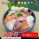 【受賞記念SALE★ポイント最大48倍】たっぷり6種海鮮丼