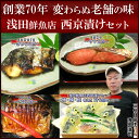 素材にこだわった浅田鮮魚店西京漬けセット《※冷凍便》 お中元
