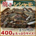 【業務用】焼きシシャモ400g《※冷凍便》 ししゃも_シシャモ