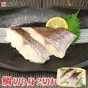 鯛切り身 2切れ 愛媛県産 真鯛 冷凍便 タイ たい お中元 お取り寄せグルメ 冷凍食品