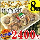 【業務用】カニ味噌甲羅盛り 8個入り ズワイほぐし身入り 320g 加熱用《※冷凍便》