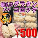 【桜えび入り】大俵サイズグラタンコロッケ6個入り《※冷凍便》