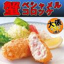 かにとベシャメルのコロッケ8個入り《※冷凍便》【惣菜/衣付/お弁当/おかず】