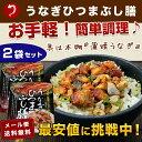 【お手軽簡単!!】鰻ひつまぶし膳 2食分(1食×2袋セット)《メール便限定送料無料/代引き