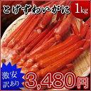 <<創業52周年大感謝祭>>【訳あり】ボイルとげずわい 1kg 蟹(カニかに)/カニ 訳あり 送料無料《※冷凍便》