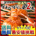 蟹 かに カニ★【訳あり】高級カナダ産 ボイル済み姿ずわい蟹...